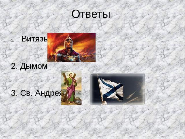 Ответы Витязь 2. Дымом 3. Св. Андрея