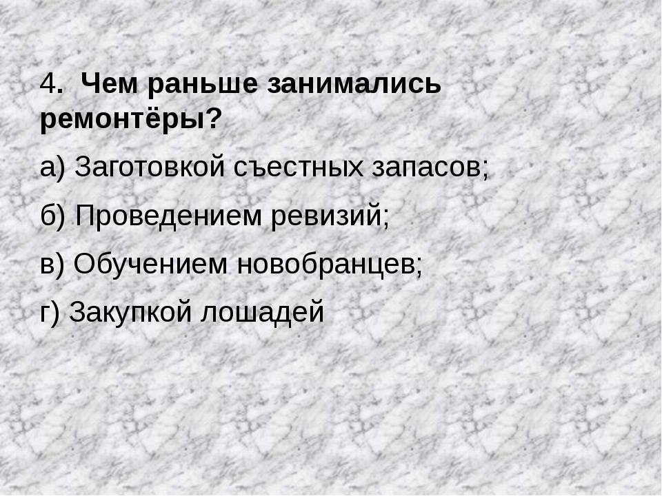 4. Чем раньше занимались ремонтёры? а) Заготовкой съестных запасов; б) Провед...