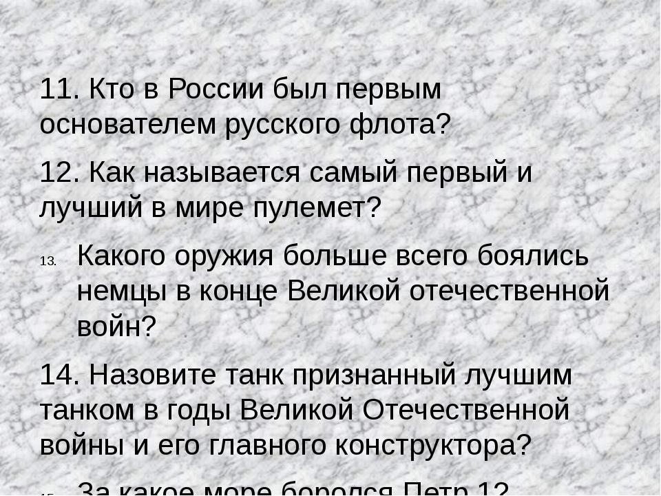 11. Кто в России был первым основателем русского флота? 12. Как называется са...