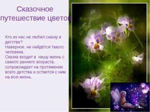 Сказочное путешествие цветов Кто из нас не любил сказку в детстве? Наверное,