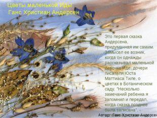 Цветы маленькой Иды Ганс Христиан Андерсен Это первая сказка Андерсена, прид