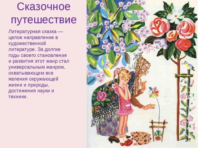 Сказочное путешествие Литературная сказка — целое направление в художественно...