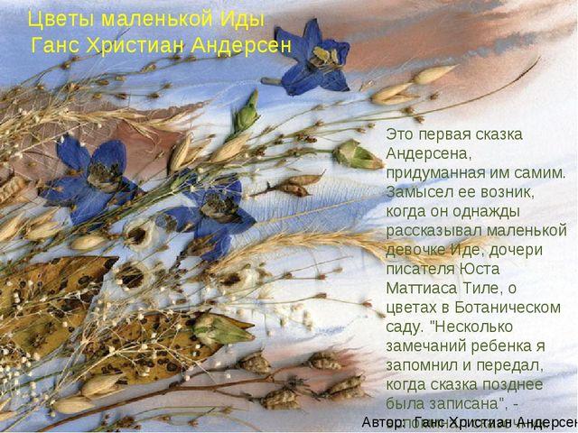 Цветы маленькой Иды Ганс Христиан Андерсен Это первая сказка Андерсена, прид...