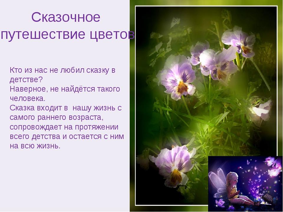 Сказочное путешествие цветов Кто из нас не любил сказку в детстве? Наверное,...