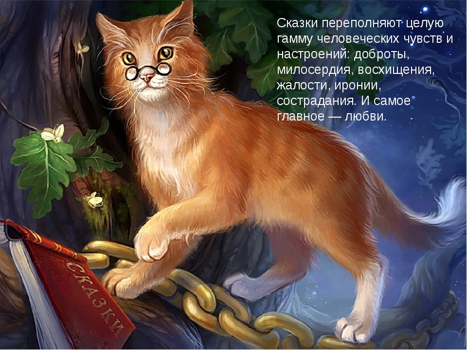 Сказки переполняют целую гамму человеческих чувств и настроений: доброты, мил...