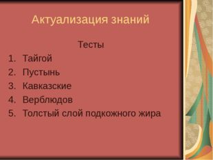Актуализация знаний Тесты Тайгой Пустынь Кавказские Верблюдов Толстый слой по