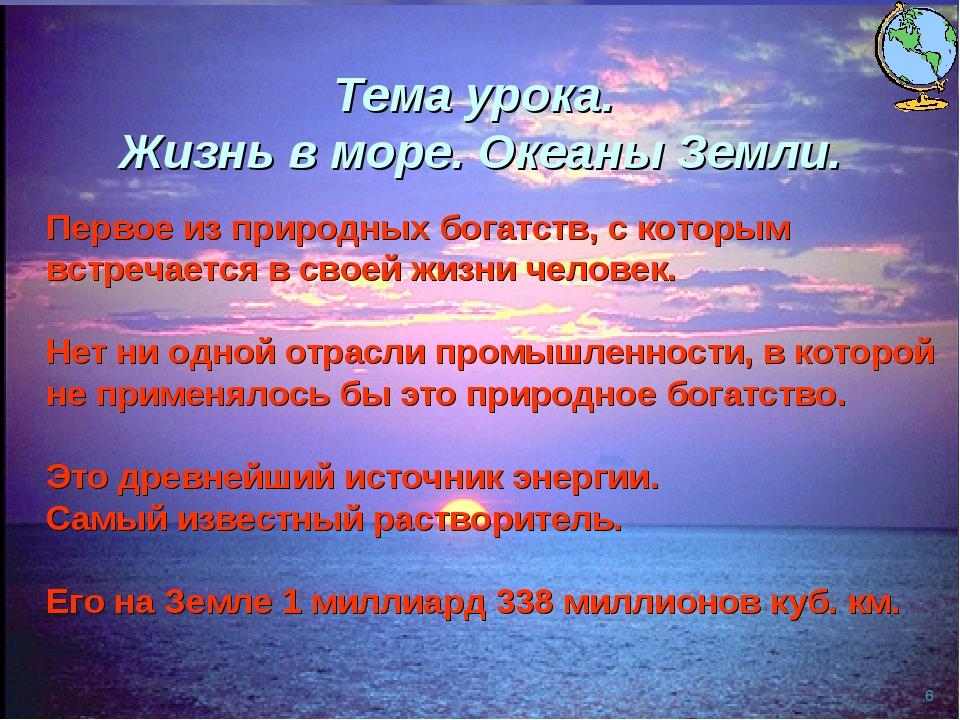 * Первое из природных богатств, с которым встречается в своей жизни человек....