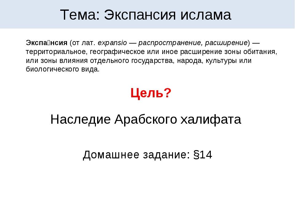 ЭКСПАНСИЯ ИСЛАМА ПРЕЗЕНТАЦИЯ 10 КЛАСС СКАЧАТЬ БЕСПЛАТНО