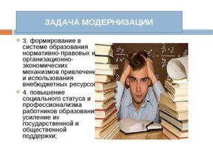 3. формирование в системе образования нормативно-правовых и организационно-эк