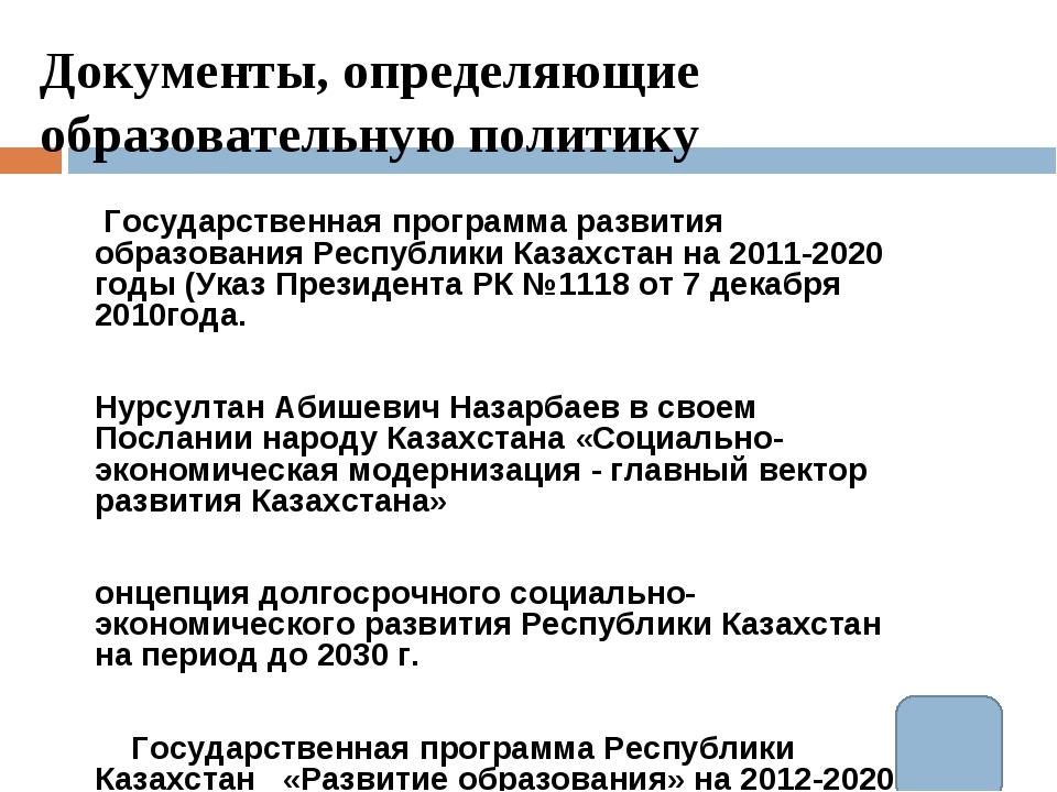 Документы, определяющие образовательную политику Государственная программа р...