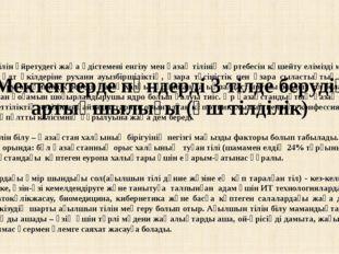 Мектептерде пәндерді 3 тілде берудің артықшылығы (үш тілділік) Қазақ тілін ү