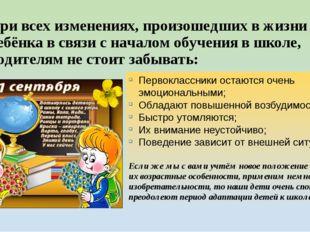 При всех изменениях, произошедших в жизни ребёнка в связи с началом обучения