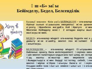 Үш «Б» заңы Бейімделу, Бедел, Белсенділік Баланың мектепте білім алуға БЕЙІМ