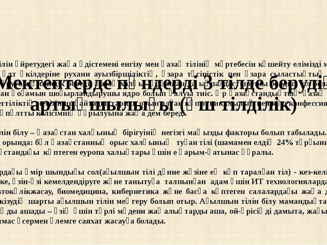 Мектептерде пәндерді 3 тілде берудің артықшылығы (үш тілділік) Қазақ тілін ү...