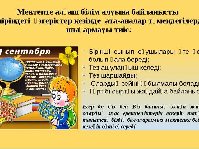 Мектепте алғаш білім алуына байланысты бала өміріндегі өзгерістер кезінде ата...
