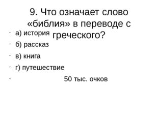 9. Что означает слово «библия» в переводе с греческого? а) история б) рассказ