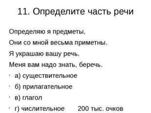 11. Определите часть речи Определяю я предметы, Они со мной весьма приметны.