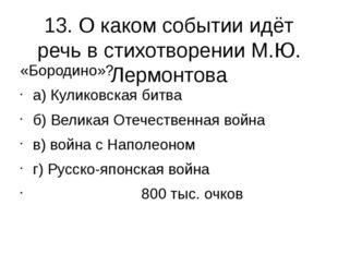 13. О каком событии идёт речь в стихотворении М.Ю. Лермонтова «Бородино»? а)