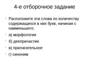 4-е отборочное задание Расположите эти слова по количеству содержащихся в них