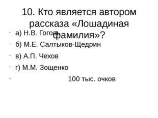10. Кто является автором рассказа «Лошадиная фамилия»? а) Н.В. Гоголь б) М.Е.