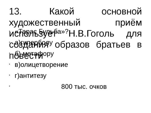 13. Какой основной художественный приём использует Н.В.Гоголь для создания об...