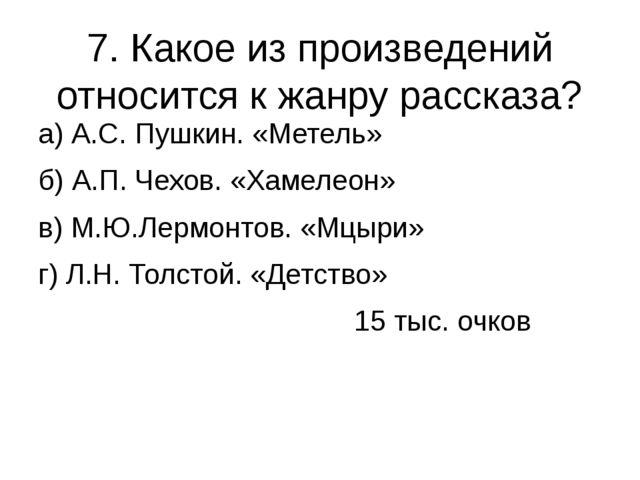 7. Какое из произведений относится к жанру рассказа? а) А.С. Пушкин. «Метель»...