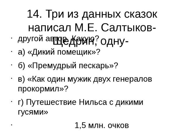 14. Три из данных сказок написал М.Е. Салтыков-Щедрин, одну- другой автор. Ка...