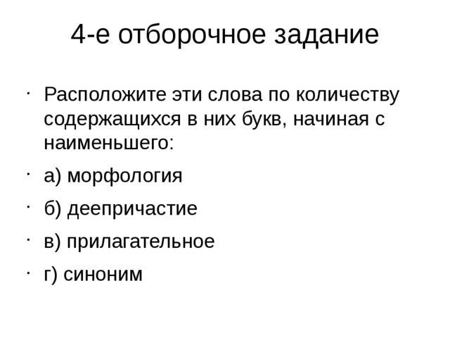 4-е отборочное задание Расположите эти слова по количеству содержащихся в них...