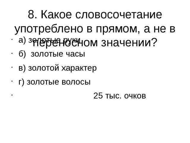 8. Какое словосочетание употреблено в прямом, а не в переносном значении? а)...