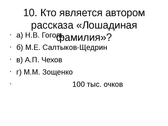 10. Кто является автором рассказа «Лошадиная фамилия»? а) Н.В. Гоголь б) М.Е....