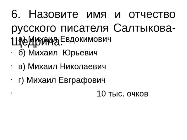 6. Назовите имя и отчество русского писателя Салтыкова-Щедрина. а) Михаил Евд...