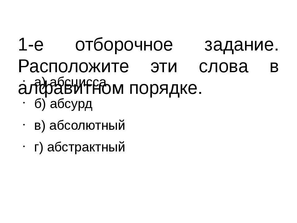 1-е отборочное задание. Расположите эти слова в алфавитном порядке. а) абсци...