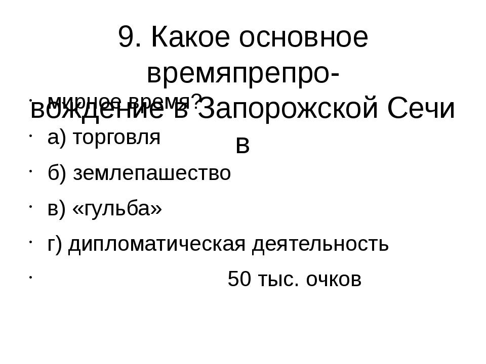 9. Какое основное времяпрепро- вождение в Запорожской Сечи в мирное время? а)...