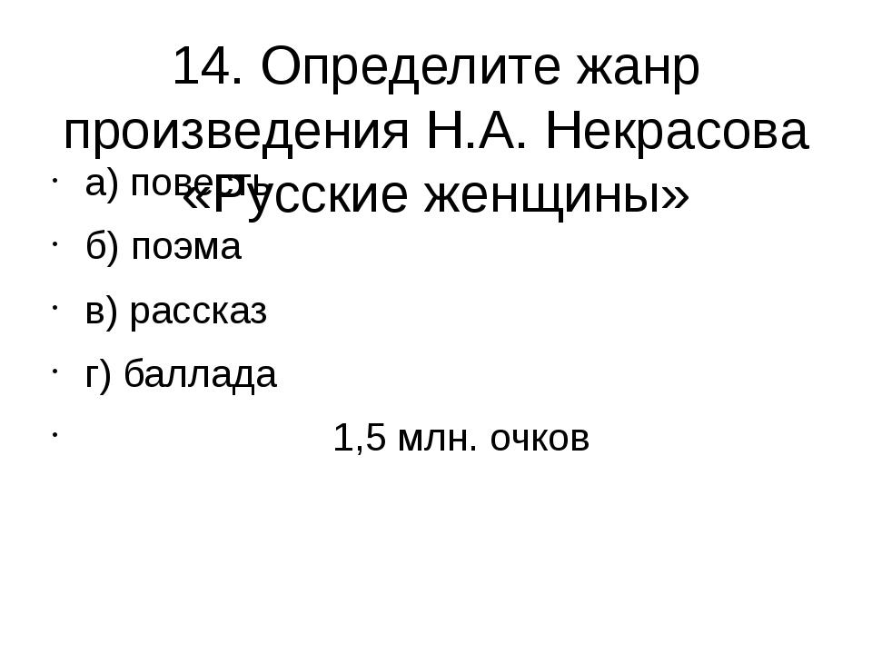 14. Определите жанр произведения Н.А. Некрасова «Русские женщины» а) повесть...