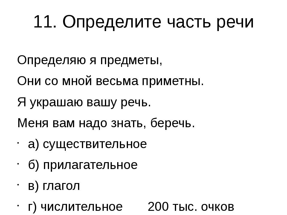 11. Определите часть речи Определяю я предметы, Они со мной весьма приметны....