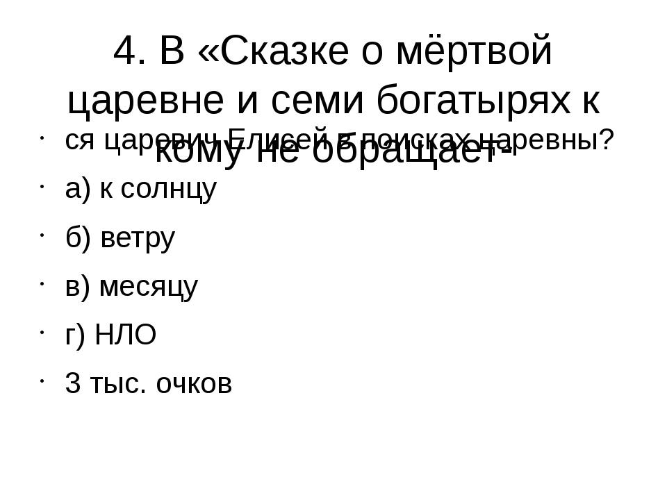 4. В «Сказке о мёртвой царевне и семи богатырях к кому не обращает- ся цареви...