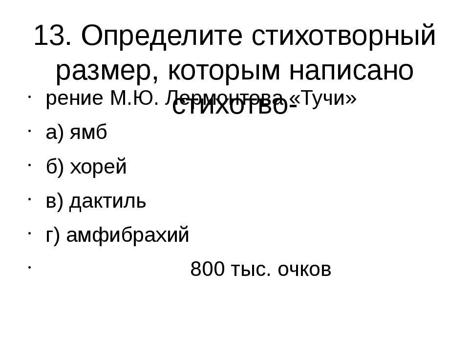 13. Определите стихотворный размер, которым написано стихотво- рение М.Ю. Лер...