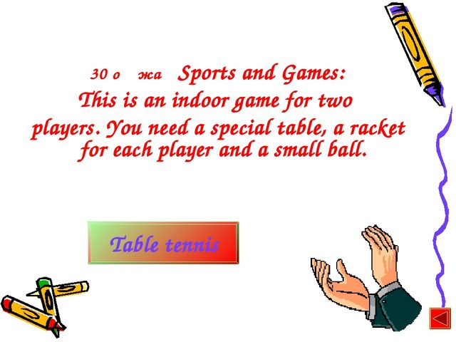30 оң жақ Sports and Games: This is an indoor game for two players. You need...