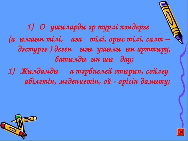 Оқушыларды әр түрлі пәндерге (ағылшын тілі, қазақ тілі, орыс тілі, салт – дәс...