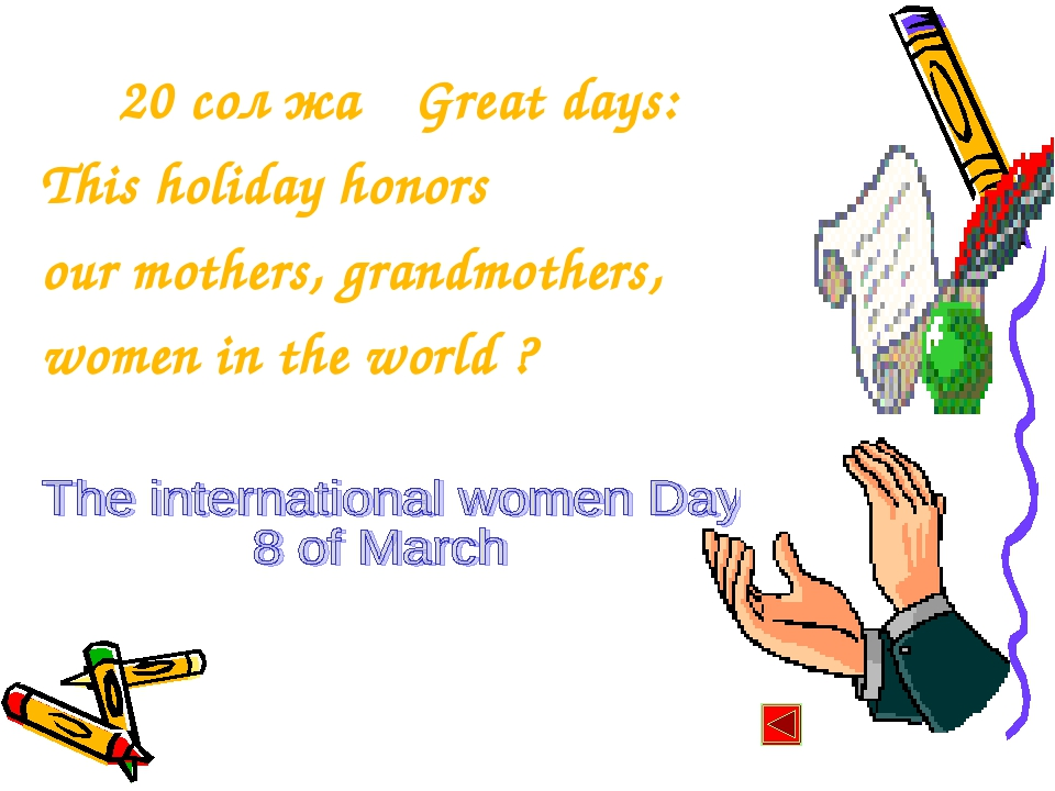 20 сол жақ Great days: This holiday honors our mothers, grandmothers, women...