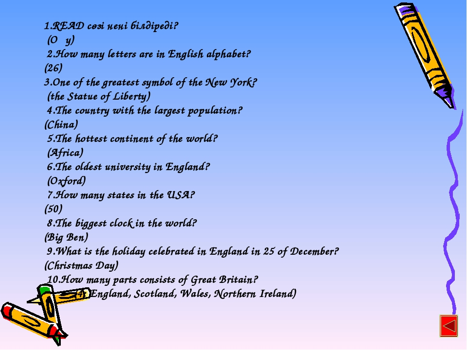 1.READ сөзі нені білдіреді? (Оқу) 2.How many letters are in English alphabet...