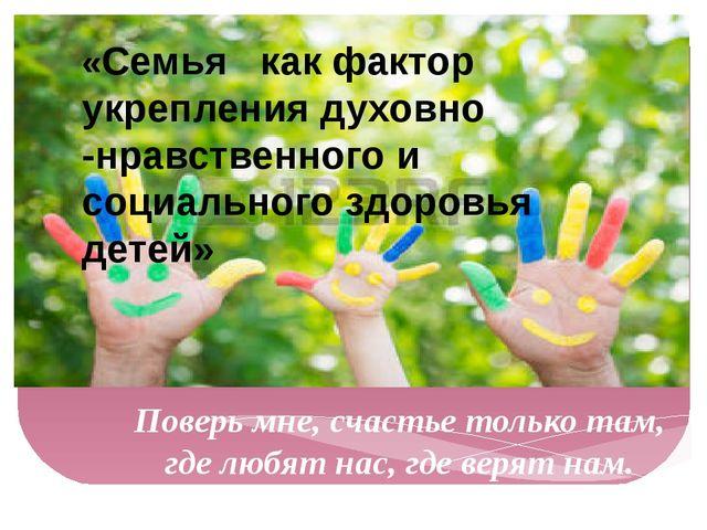 Поверь мне, счастье только там, где любят нас, где верят нам. М. Лермонтов «...
