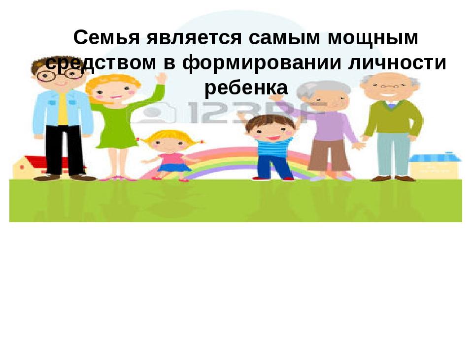 Семья – это место приземления для старших, стартовая площадка для младших и...