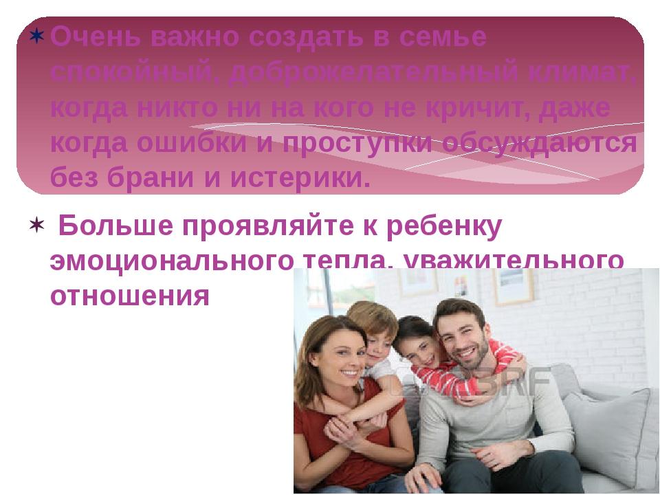 Очень важно создать в семье спокойный, доброжелательный климат, когда никто н...