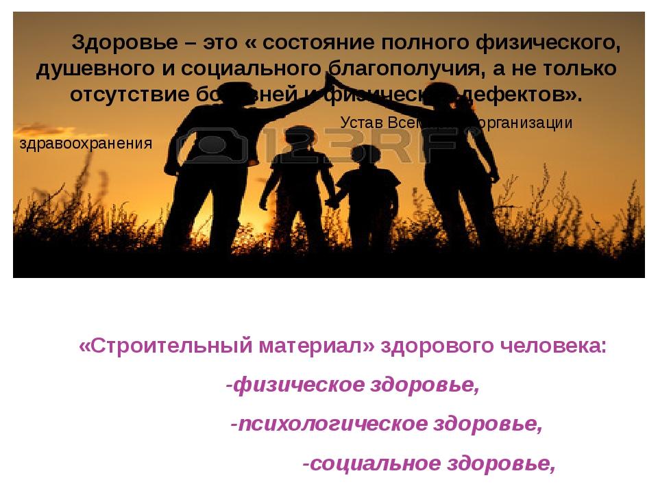 «Строительный материал» здорового человека: -физическое здоровье, -психологи...