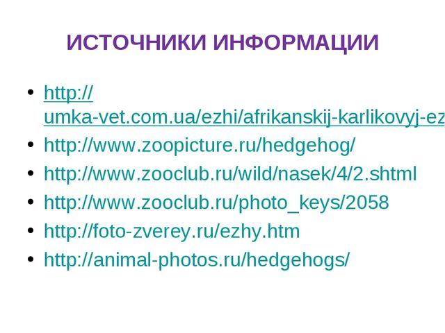 ИСТОЧНИКИ ИНФОРМАЦИИ http://umka-vet.com.ua/ezhi/afrikanskij-karlikovyj-ezh.h...