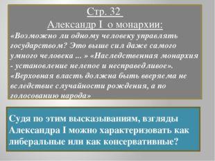Стр. 32 Александр I о монархии: «Возможно ли одному человеку управлять госуда