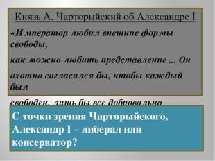 Князь А. Чарторыйский об Александре I «Император любил внешние формы свободы,