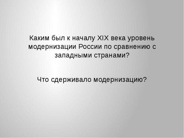 Каким был к началу XIX века уровень модернизации России по сравнению с запад...