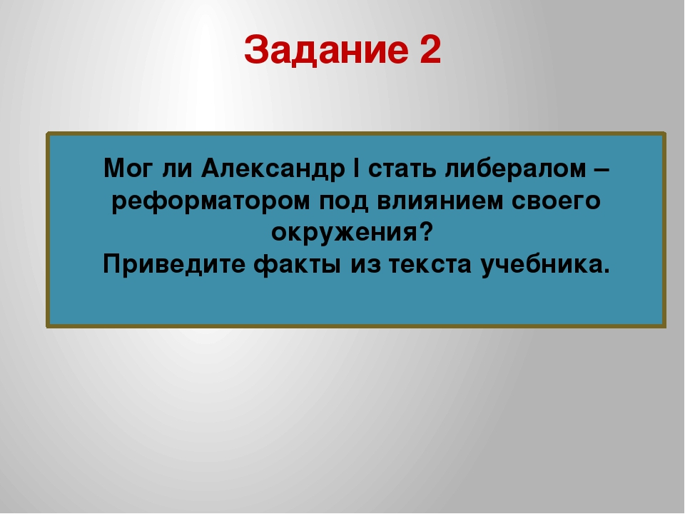 Задание 2 Мог ли Александр I стать либералом – реформатором под влиянием свое...